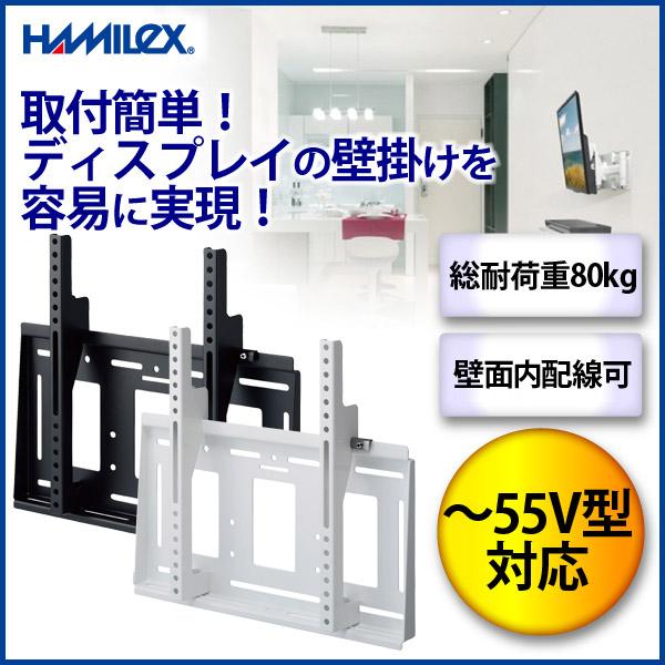 テレビ用壁掛け金具 角度固定タイプ ~55V型対応 HAMILeX MH-651 ブラック ホワイト 壁掛金具