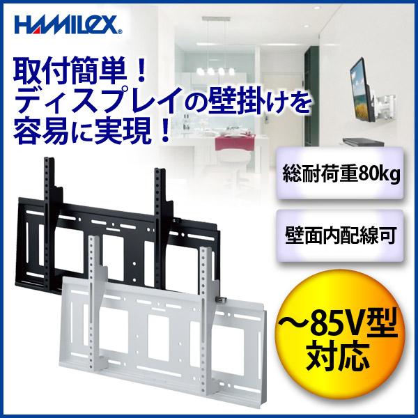 テレビ用壁掛け金具 角度固定タイプ ~85V型対応 HAMILeX MH-851 ブラック ホワイト 壁掛金具