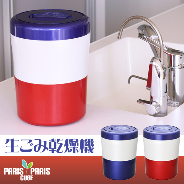 ★家庭用生ゴミ減量乾燥機 ライト PZN-082 LT4 島産業 パリパリキューブ ブルー PCL-31 【あす楽対応】