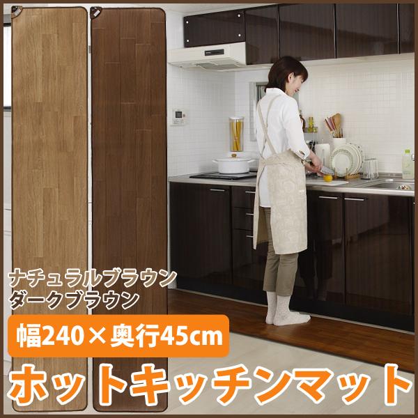 ホットキッチンマット 杉山紡織 45×240cm 長方形 ホットマット パーソナルマット 電気マット SB-KM240 ナチュラルブラウン ダークブラウン