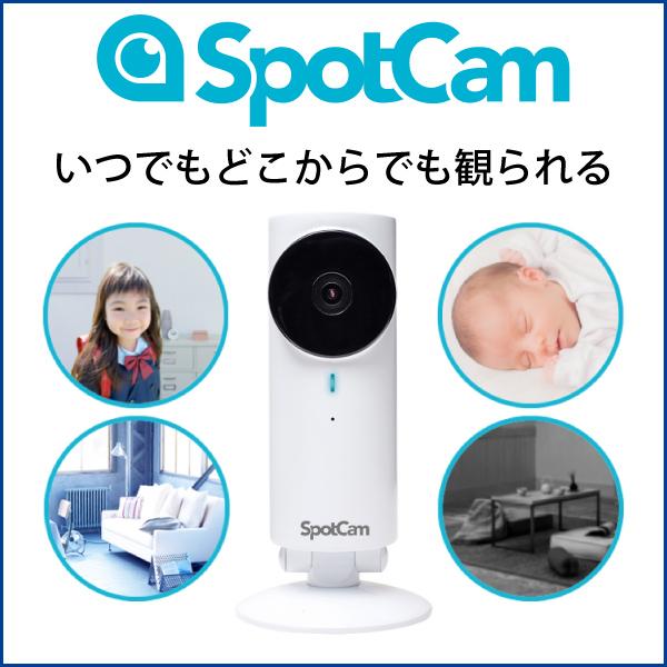 ネットワークカメラ スポットカム PLANEX プラネックス SpotCam-HD クラウド対応録画 暗視撮影