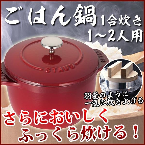 【あす楽】 ストウブ ラ・ココット デ ゴハン de GOHAN Sサイズ ご飯鍋 12cm 約1合サイズ 1~2人用 小型 ごはん鍋 STAUB チェリー