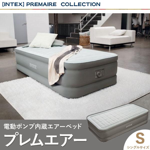 電動エアーベッド シングルサイズ INTEX PremAire プレムエアー TWIN 191×99cm 電動ポンプ内蔵 64471