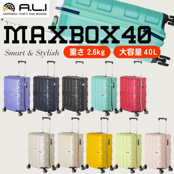 スーツケース 40L 機内持ち込み Sサイズ 小型 軽量 1泊 2泊 キャリーケース MAXBOX マックスボックス アジア・ラゲージ ALI-1511