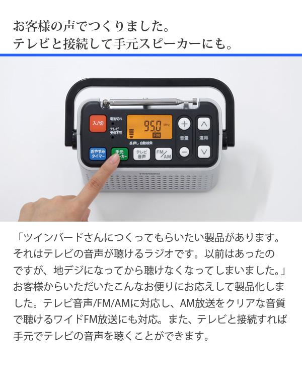 ラジオ 手元スピーカー機能付 3バンドラジオ ワイヤレススピーカー ワイドFMラジオ TWINBIRD(ツインバード) シルバー AV-J127S