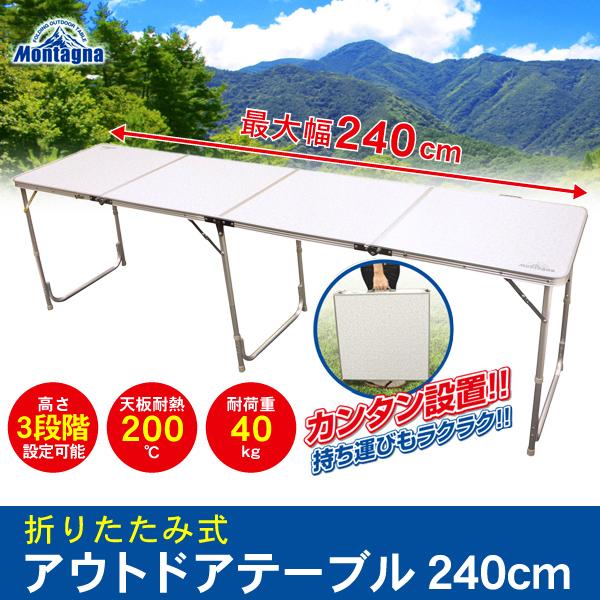 折りたたみ式 アウトドアテーブル テーブル幅240cm 高さ3段階調整 キャンプ用品 折りたたみテーブル レジャーテーブル ピクニックテーブル 持ち運び Montagna 0040