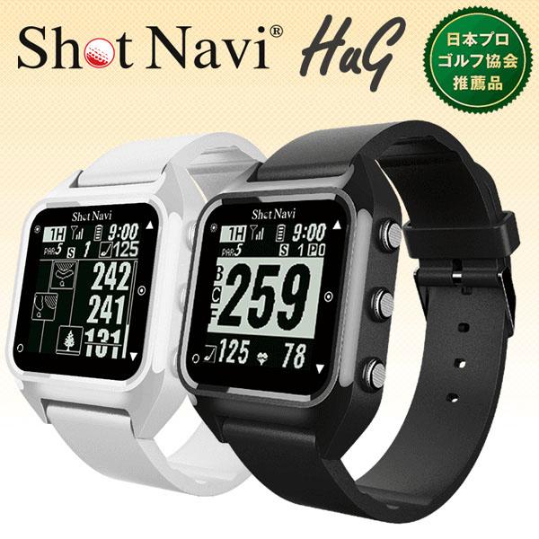 ゴルフ用GPSナビ 時計型 ウォッチタイプ ゴルフナビ 日本プロゴルフ協会推薦品 Shot Navi(ショットナビ) ブラック ホワイト Hug
