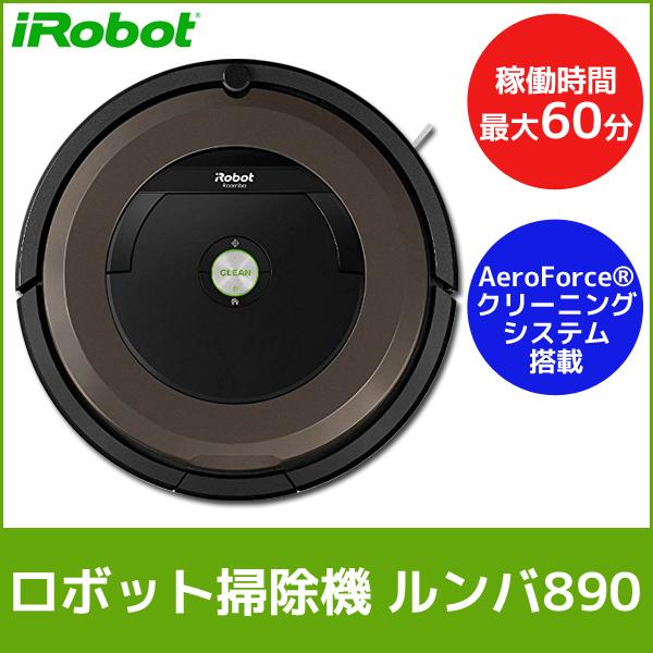 ロボット掃除機 ルンバ890 お掃除ロボット ロボットクリーナー iRobot(アイロボット)R890060
