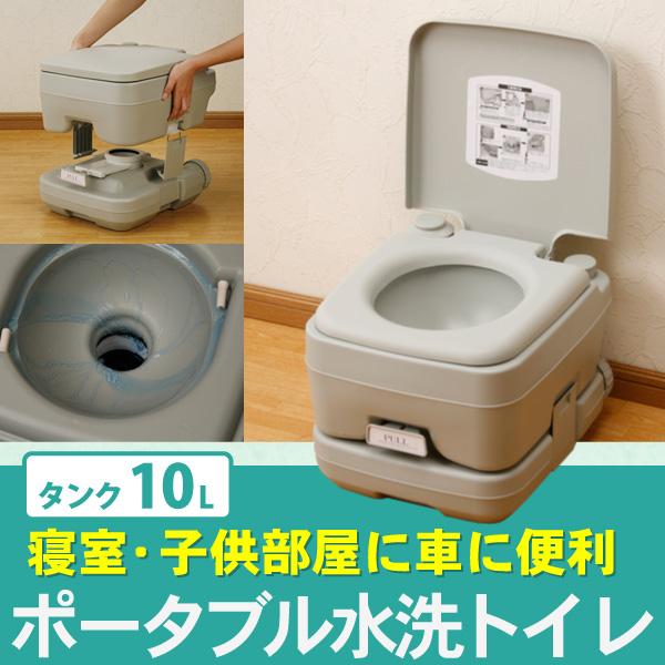 本格派ポータブル水洗トイレ 簡易トイレ 10L 水洗式で臭いにくく衛生的 大容量タイプで安心 災害などの非常時にも活躍 ポータブルトイレ マリン商事 SE-70030