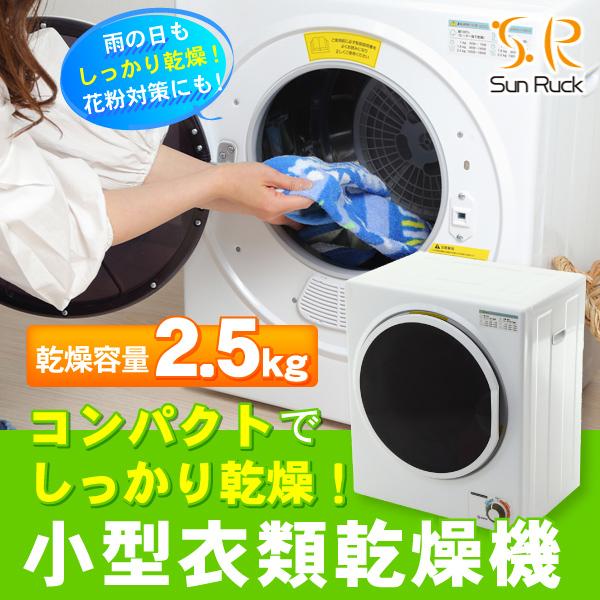 予約販売 小型衣類乾燥機 容量2.5kg 1人暮らしにも最適サイズ 衣類乾燥機 小型 SunRuck(サンルック) SR-ASD025W
