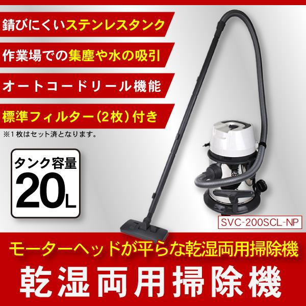 ステンバキュームクリーナー 予備フィルター付き 乾湿両用掃除機 20L SK11(エスケー11) SVC-200SCL-NP