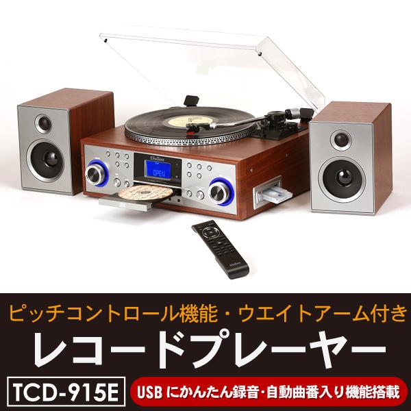 【クーポンで200円off】 レコードプレーヤー 木目調 スピーカー付属 CD録音 カセット対応 CD USB マルチプレーヤー とうしょう TCD-915E