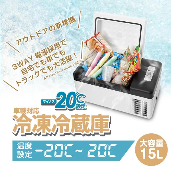 車載対応 保冷庫 15L マイナス20℃まで設定可能 冷凍冷蔵庫 車で使える 小型 ポータブル保冷庫 クーラーボックス VERSOS(ベルソス) VS-CB015 ホワイト