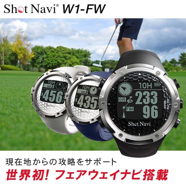 ゴルフ用GPSナビ 時計型 ウォッチタイプ ゴルフナビ 日本プロゴルフ協会推薦品 Shot Navi(ショットナビ) W1-FW
