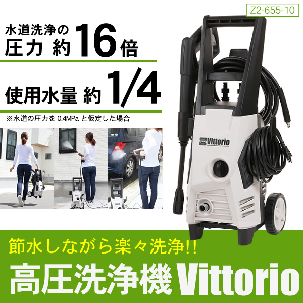高圧洗浄機 タイヤ付き 10m高圧ホース標準付属 車・家周りの洗浄 Vittorio Z2-655-10