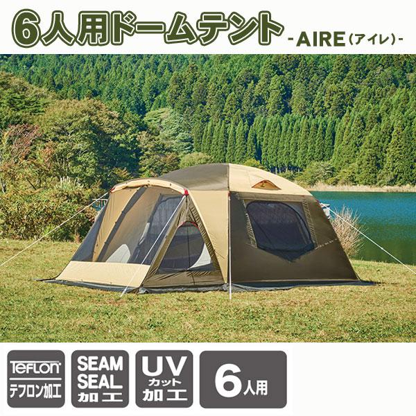 ドームテント AIRE アイレ 6人用 ドーム型テント大型 キャンプ用品 小川キャンパル2658