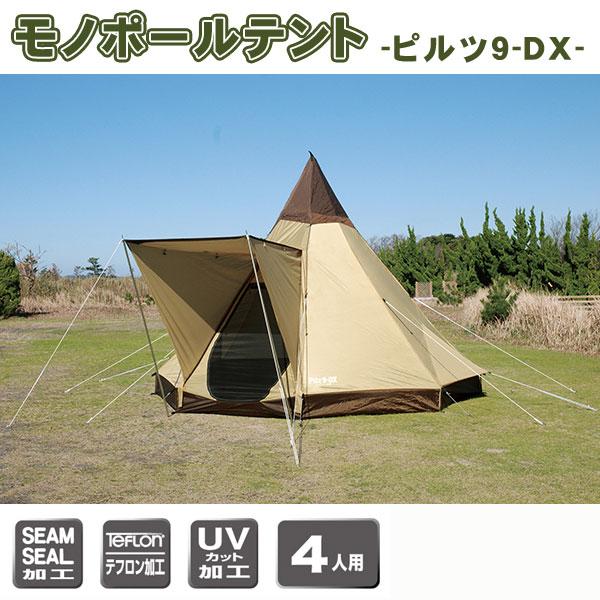 モノポールテント ピルツ9-DX 4人用 ワンポールテント キャンプ用品 小川キャンパル2793