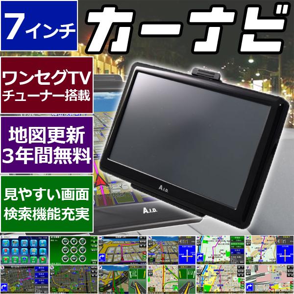 カーナビ 7インチ 高感度 ワンセグTV内蔵 地図 音楽 動画 GPSカーナビ A・I・D(エイ・アイ・ディ) ATG27N