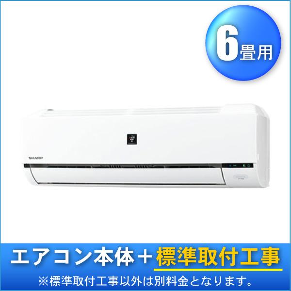 エアコン H-Dシリーズ 6畳用 プラズマクラスター 100V 【工事費込】 SHARP(シャープ)ホワイト AY-H22D-W 【代引不可】