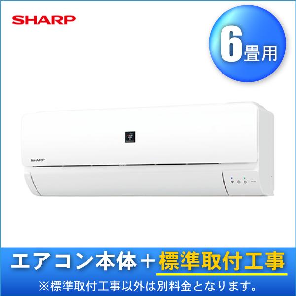 エアコン 6畳用 【工事費込】 SHARP(シャープ) ホワイト AY-H22N-W H-Nシリーズ プラズマクラスター 100V【代引不可】
