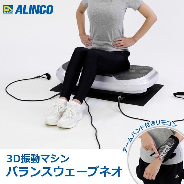 3D振動マシン バランスウェーブ ネオ ダイエット エクササイズ バランスマシン 3d振動マシン コントローラ付き 上下、左右に振動する立体的な3D振動マシン! ALINCO(アルインコ) FAV3117W