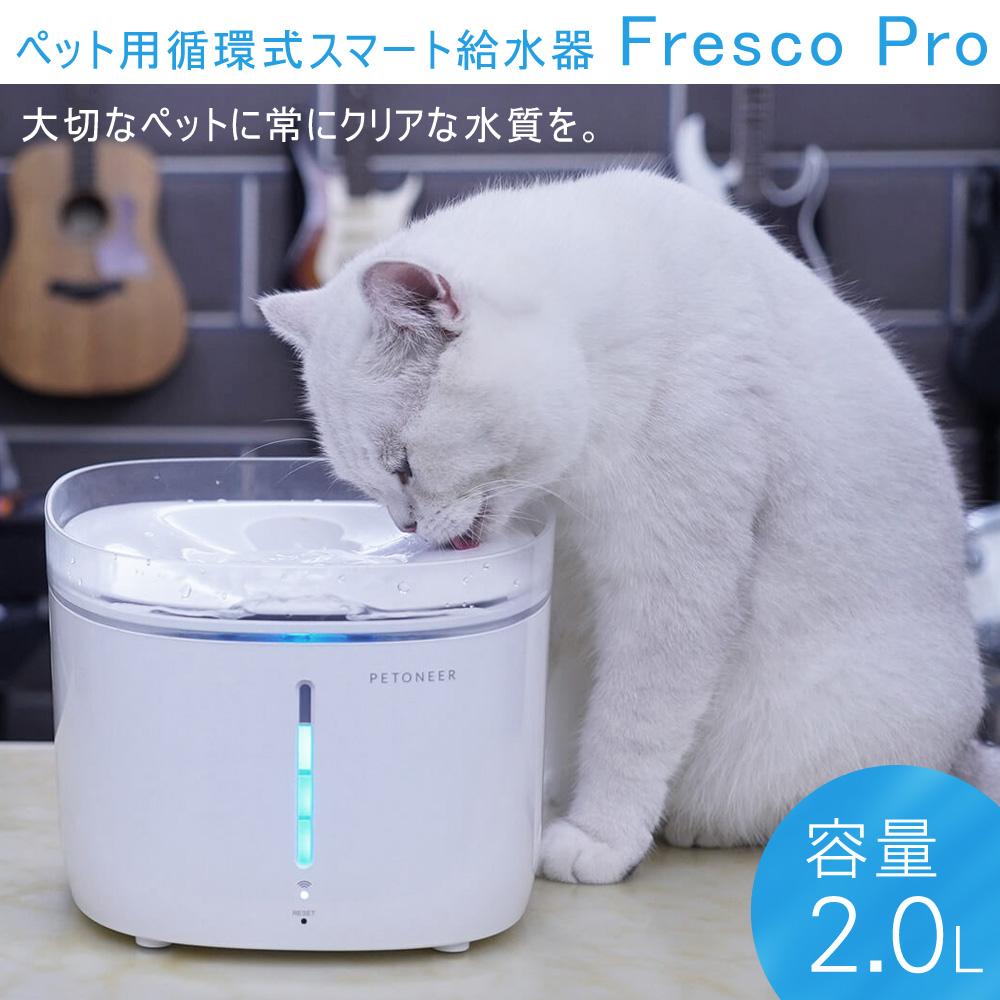【クーポンで500円off】 ペット用給水器 犬 猫 ペット用循環式スマート給水器 Fresco Pro 2L スマホ対応 自動給水器 循環式給水器 Petoneer FSW010