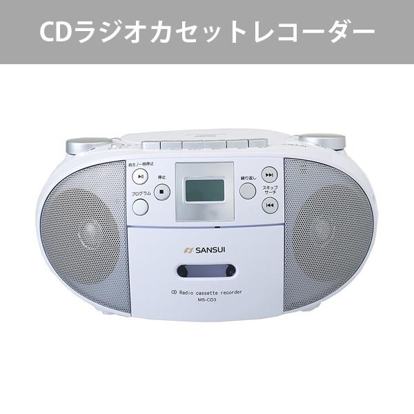 CDラジカセ CD再生 FM/AMラジオ 音声が聞き取りやすいハッキリクッキリボタン搭載 カセットテープ CDプレーヤー ラジオ シンプル操作 SANSUI(サンスイ) MS-CD3