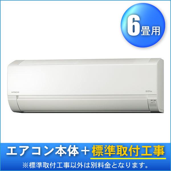 エアコン 白くまくん Dシリーズ 6畳用 【工事費込】 ステンレス・クリーン 100V HITACHI(日立)ホワイト RAS-D22H-W 【代引不可】