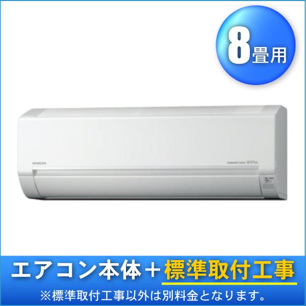 エアコン ステンレス・クリーン白くまくん Dシリーズ 8畳用 くらしセンサー搭載 100V HITACHI(日立)ホワイト RAS-D25H-W【工事費込】【代引不可】