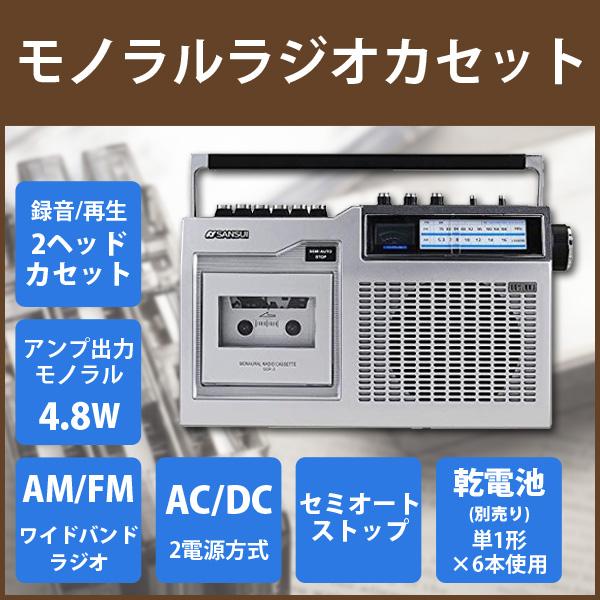 モノラルラジオカセット 70年代テイストデザイン ハイパワーアンプ搭載 録音 再生 SANSUI(サンスイ) SCR-3-S