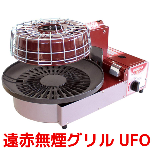 遠赤無煙グリル UFO 焼肉プレート 卓上コンロ グリルプレート (ニチネン)CCM-101 【在庫一掃】