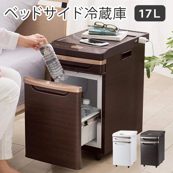【あす楽】 ベッドサイド冷蔵庫 17L 眠りを妨げない静音設計 ペルチェ方式 冷蔵庫 足元灯 スライド式 ツインバード TWINBIRD ホワイト ブラウン HR-D282