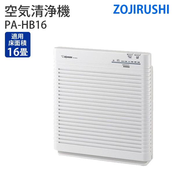 空気清浄機 ZOJIRUSHI 象印 PA-HB16-WA ホワイト ~16畳