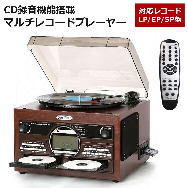 【クーポンで300円OFF】【あす楽】 多機能マルチプレーヤー 木目調 レコード・カセットをCD録音 高音質スピーカー内蔵 レコードプレーヤー CDプレーヤー カセットプレーヤー マルチプレーヤー ラジカセ おしゃれ とうしょう TS-6160