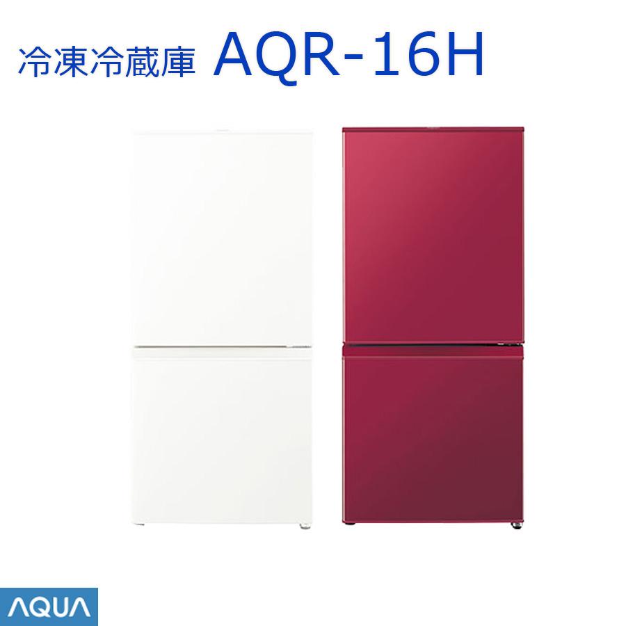 冷蔵庫 157L 2ドア 冷蔵冷凍庫 右開き AQUAルージュ AQR-16H-R 【代引不可】