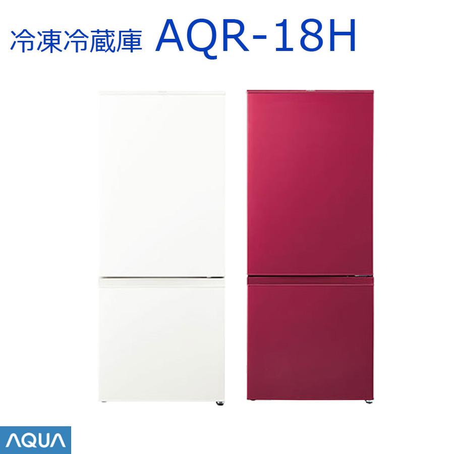 冷蔵庫 184L 2ドア 冷蔵冷凍庫 右開き AQUAミルク AQR-18H-W 【代引不可】