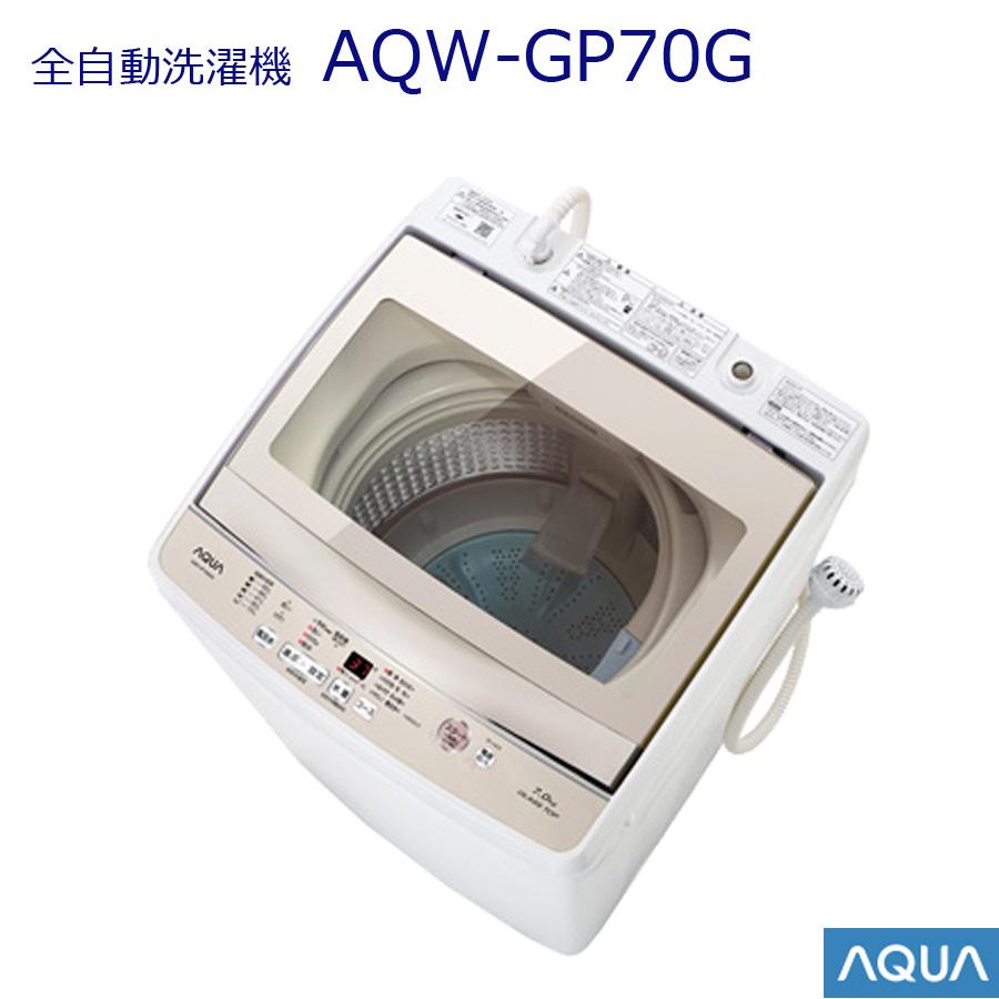 全自動洗濯機 洗濯・脱水容量 7kg AQUAホワイト AQW-GP70G-W 【代引不可】