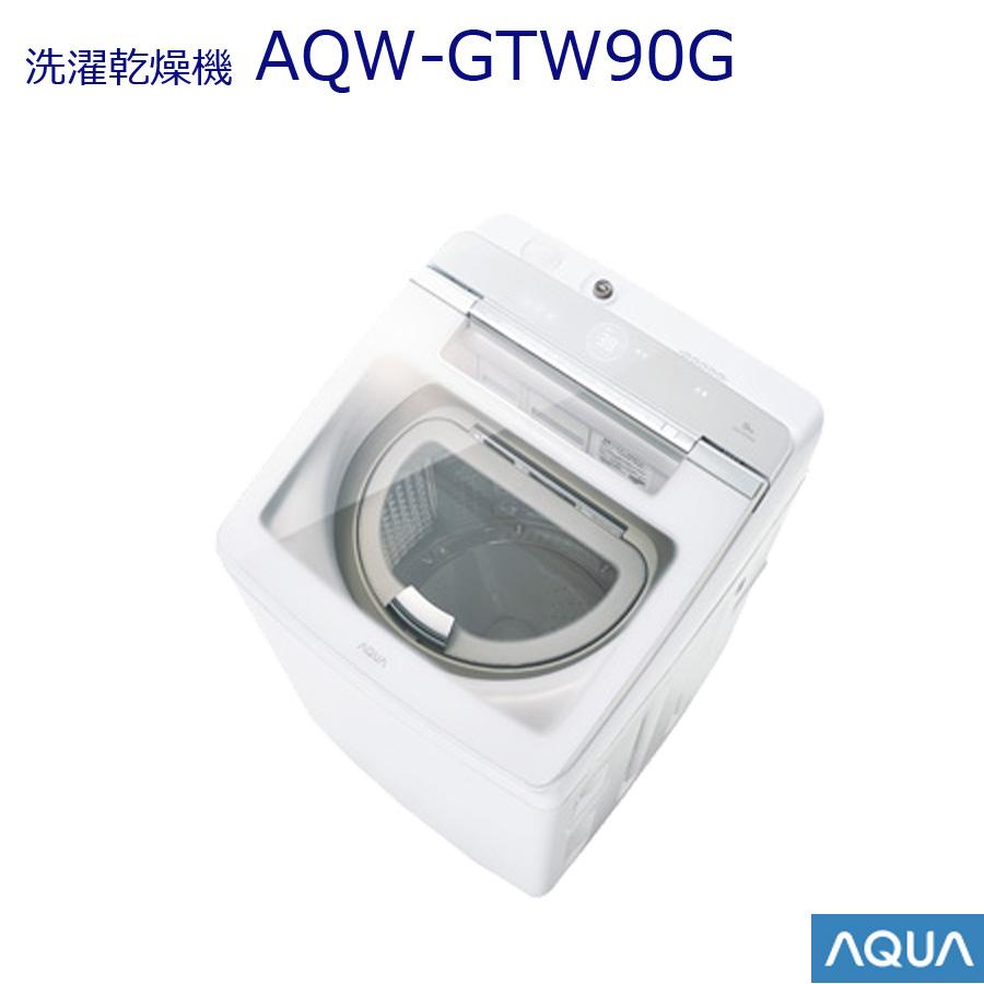 全自動洗濯機 洗濯・脱水容量 9kg AQUAホワイト AQW-GTW90G-W 【代引不可】