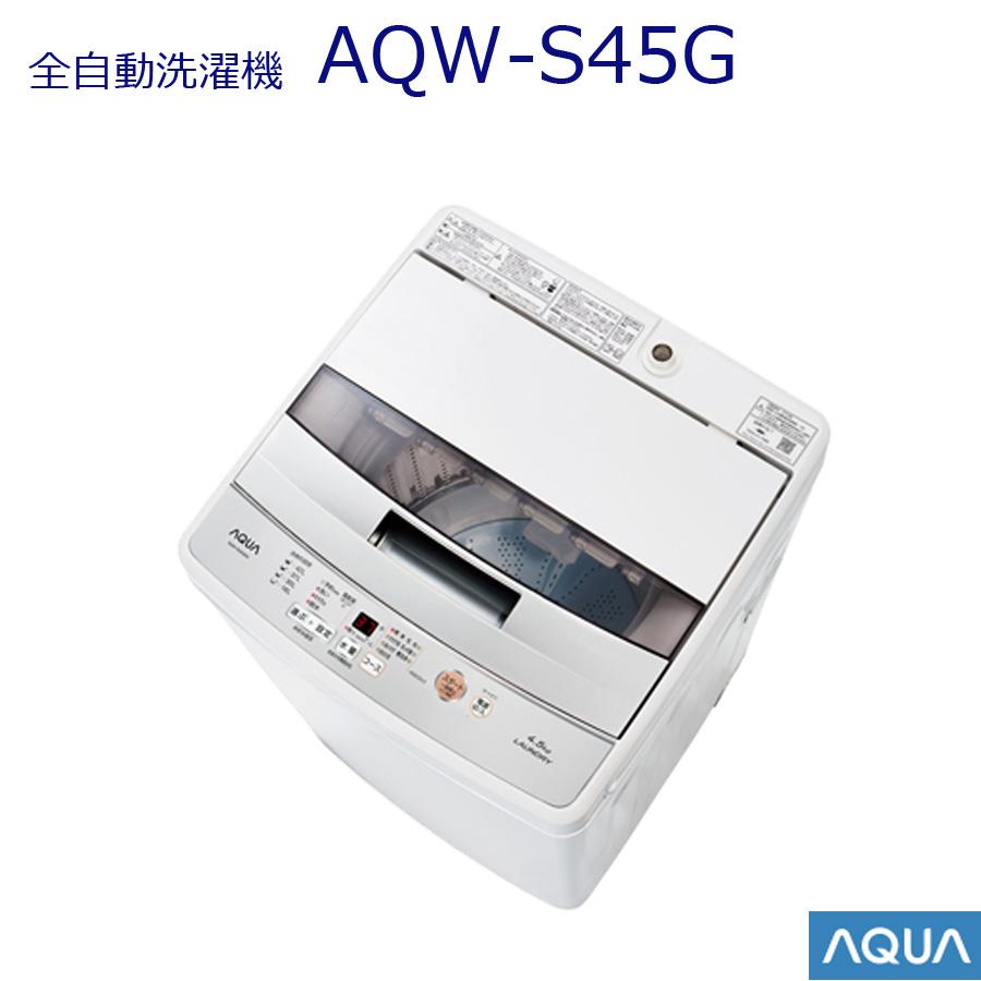 全自動洗濯機 洗濯・脱水容量 4kg AQUAホワイト AQW-S45G-W 【代引不可】