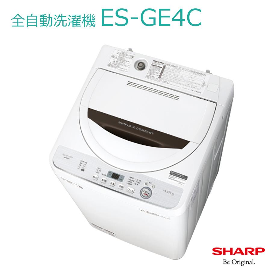 全自動洗濯機 洗濯・脱水容量 4kg ステンレス槽 シャープブラウン系 ES-GE4C-T 【代引不可】