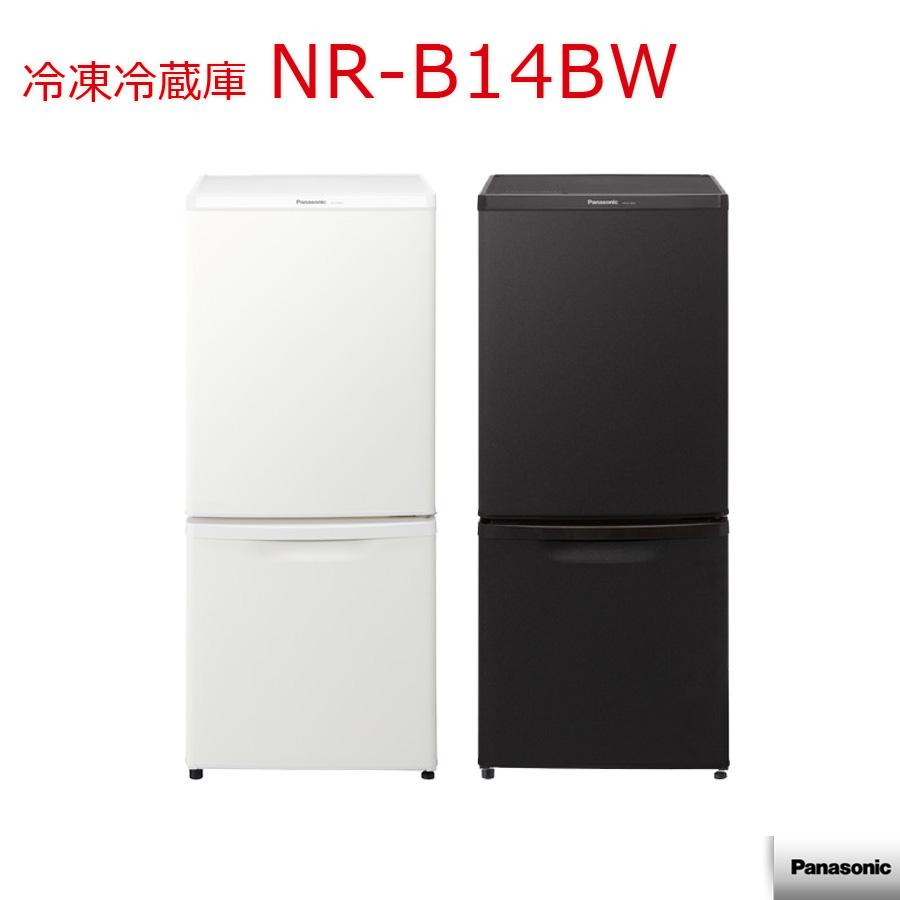 冷蔵庫 138L 2ドア 冷蔵冷凍庫 右開き パナソニックマットバニラホワイト NR-B14BW-W 【代引不可】