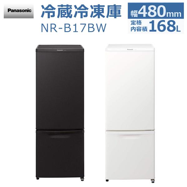 冷蔵庫 168L 2ドア 冷蔵冷凍庫 右開き パナソニックマットバニラホワイト NR-B17BW-W 【代引不可】