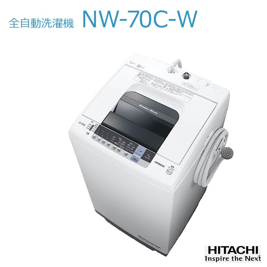 全自動洗濯機 洗濯・脱水容量 7kg 日立ピュアホワイト NW-70C-W 【代引不可】