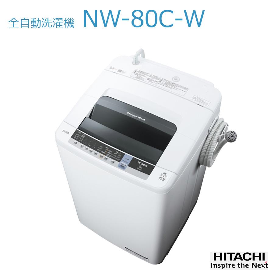 全自動洗濯機 洗濯・脱水容量 8kg 日立ピュアホワイト NW-80C-W 【代引不可】