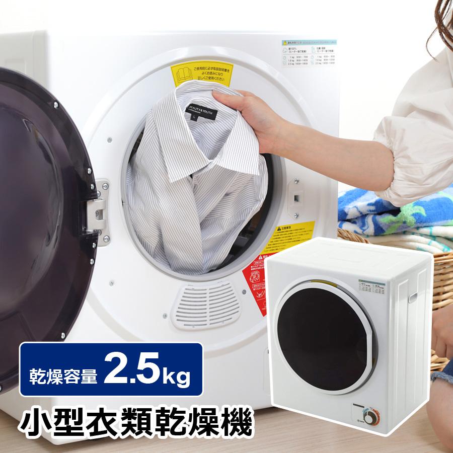 小型衣類乾燥機 容量2.5kg 1人暮らしにも最適サイズ 衣類乾燥機 小型 服乾燥機 SunRuck(サンルック) SR-ASD025W