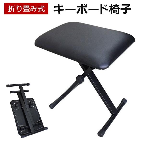キーボードチェア キーボード 椅子 イス ピアノ椅子 折りたたみ 昇降 キーボード椅子 3段階高さ調節 キーボードベンチ 折り畳みチェア SunRuck 折りたためるキーボードチェア 安い 激安 プチプラ 高品質 キーボードイス SR-KST01 数量は多 ピアノ用椅子 ブラック サンルック