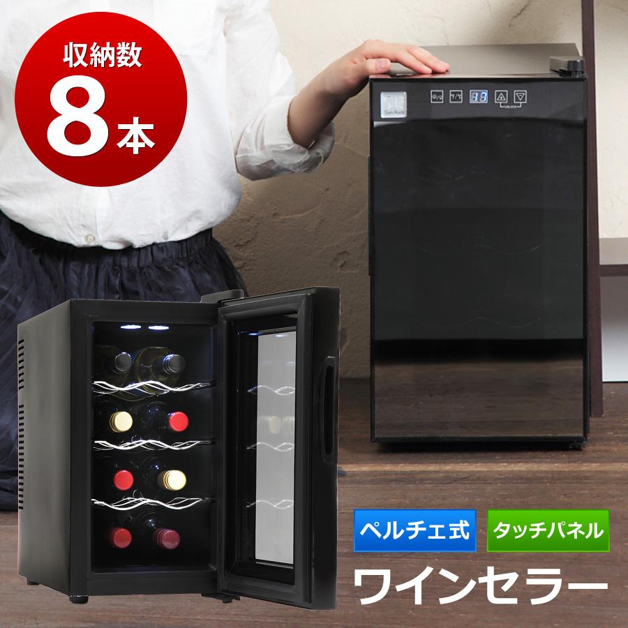 ワイン 冷蔵庫 小型 ペルチェ お気に入り ワインボトル 冷やす 保管 保存 デザイン家電 ペルチェ冷却方式ワインセラー ワイン冷蔵庫 クーポンで500円OFF ワインセラー 8本収納 静音 ペルチェ式 毎日続々入荷 ノンフロン ワインクーラー サンルック ブラック ワイン庫 スリム ワイン収納 温度調節 お酒 一人暮らし SunRuck おしゃれ SR-W208K 家庭用 新生活 黒