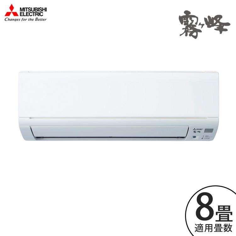 エアコン 霧ヶ峰 【工事費込】 8畳用 冷暖房 MITSUBISHI(三菱)ピュアホワイト MSZ-GE2519-W 【代引不可】
