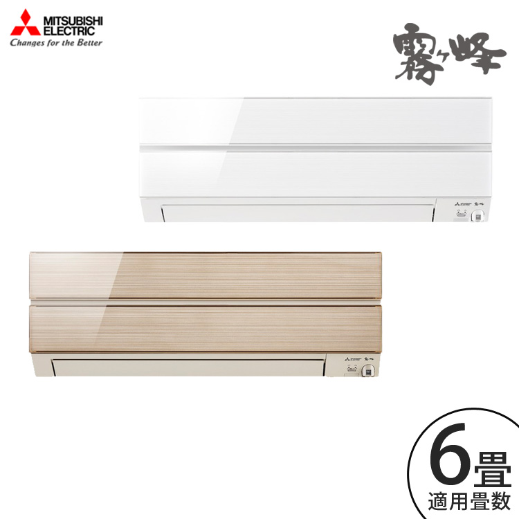 エアコン 霧ヶ峰 【工事費込】 6畳用 冷暖房 MITSUBISHI(三菱)パウダースノウ MSZ-S2219-W 【代引不可】