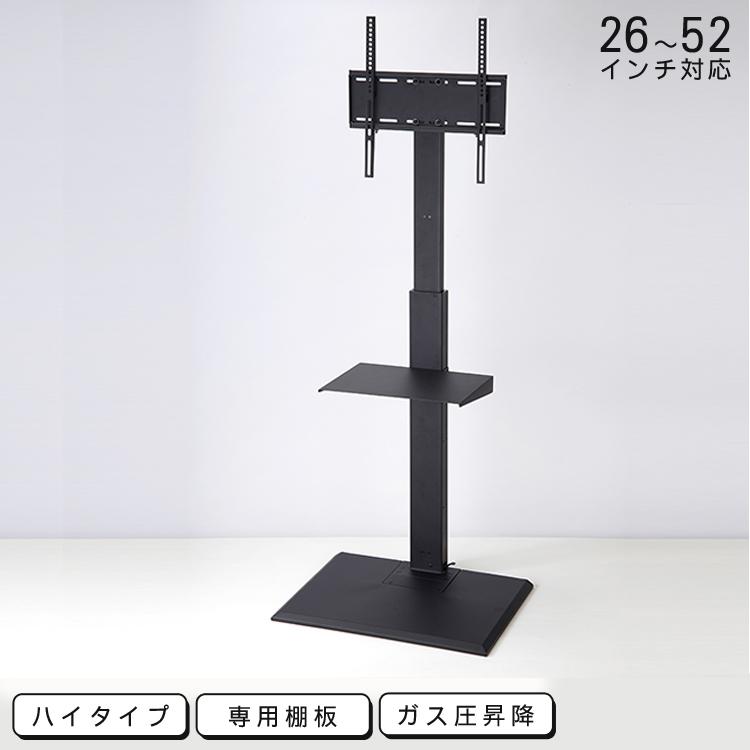壁寄せスタンド ハイタイプ 棚板付き 26~52インチ対応 ガススプリング昇降 OCF-550HG-SB 【代引/同梱不可】